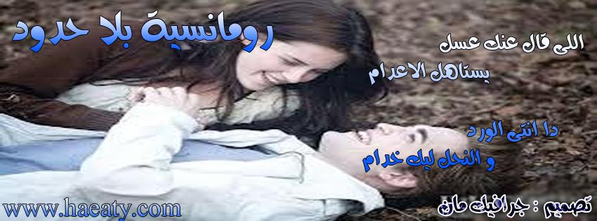 رومانسية 2017- رومانسية 1367704113893.jpg