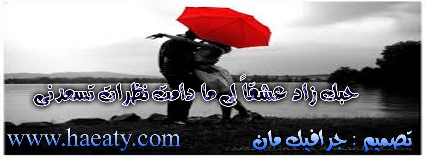 رومانسية 2017- رومانسية 1367704322941.jpg