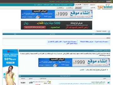 traidnt.net- العربية 2013 1367933711461.png