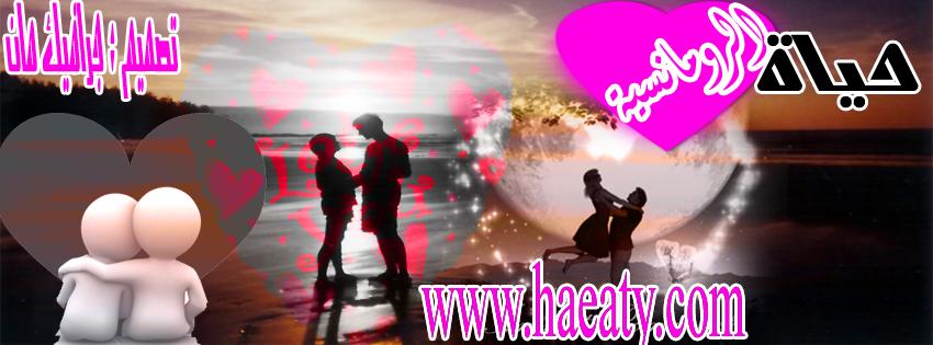 رومانسية 2014 1367149333282.jpg