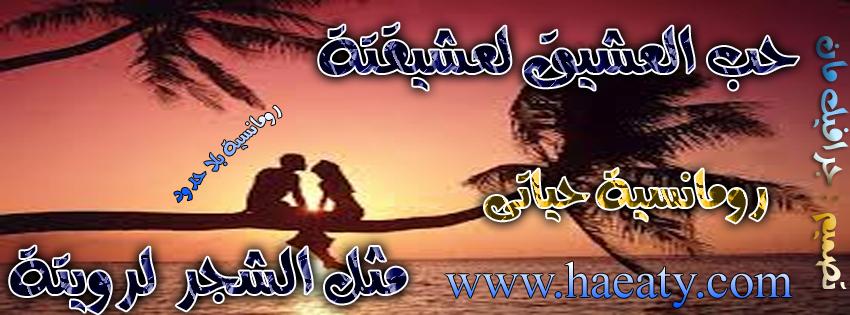 رومانسية 2017- رومانسية 1367704228471.jpg