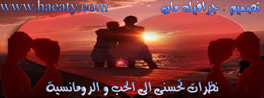رومانسية 2017- رومانسية 1367704228633.jpg