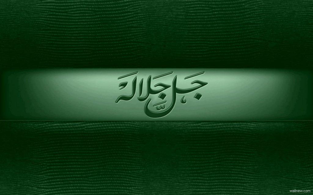 2013 Islamic-HD-Wallpapers2014 1367774174913.jpg