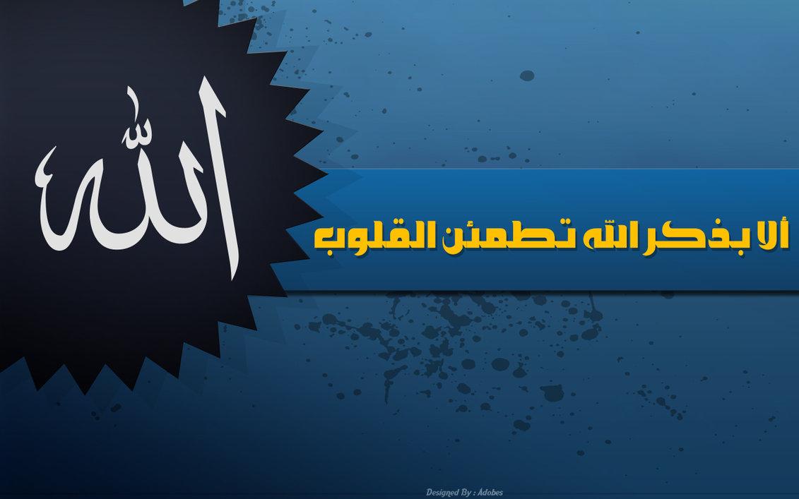 2013 Islamic-HD-Wallpapers2014 1367774299013.jpg