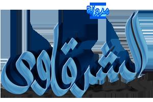 Elsharqwy.Com- 1368448182791.png