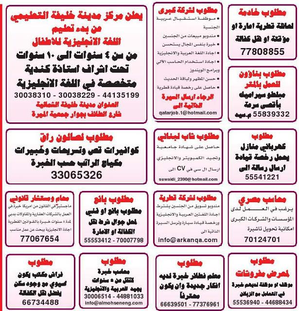 القطرية 11/7/2013- 1373505092551.jpg