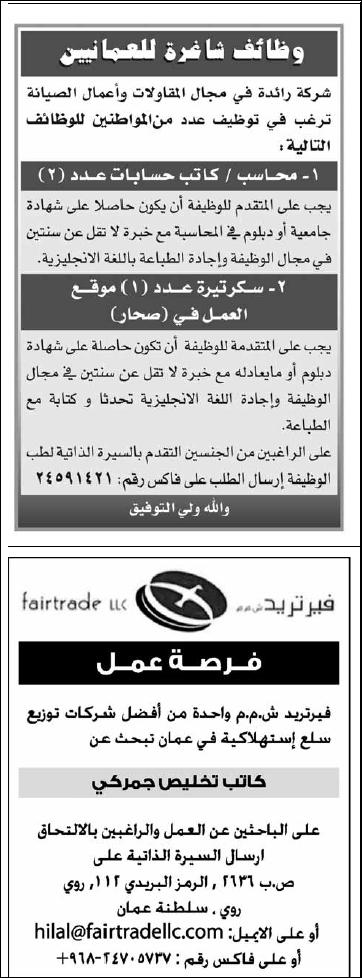 القطرية 11/7/2013- 1373505093582.png