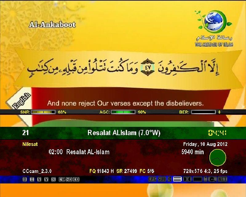 الاسلامية 2017 1375977946281.jpg