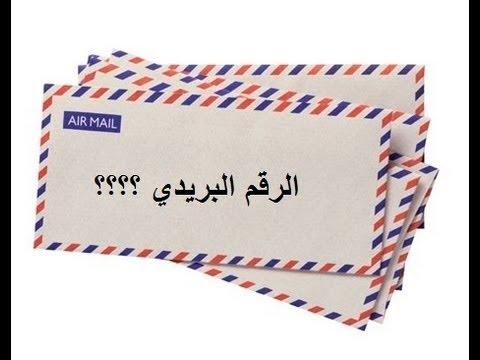 الرمز البريدي لجميع مدن الكويت