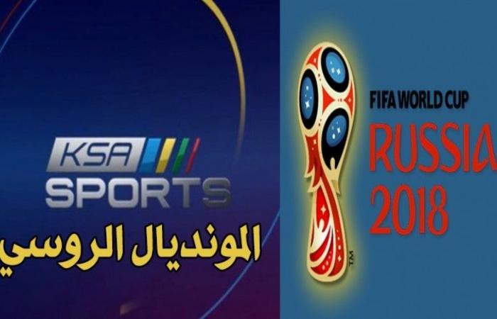 تردد قناة KSA World Cup السعودية الرياضية لبث مباريات مونديال روسيا 2018
