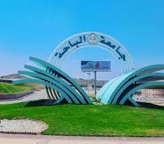 تخصصات جامعة الباحة