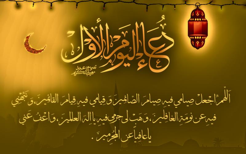 صور رمضان أحلى مع ٢٠١٩ اكتب اسم حبيبك ومن تحب مع ويكي حياتي 1440