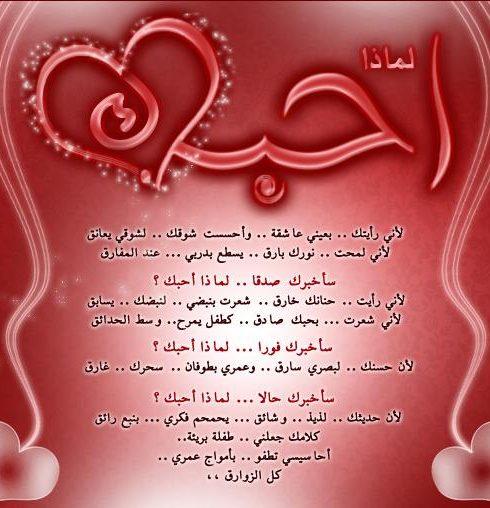 قصائد واشعار حب رومانسية
