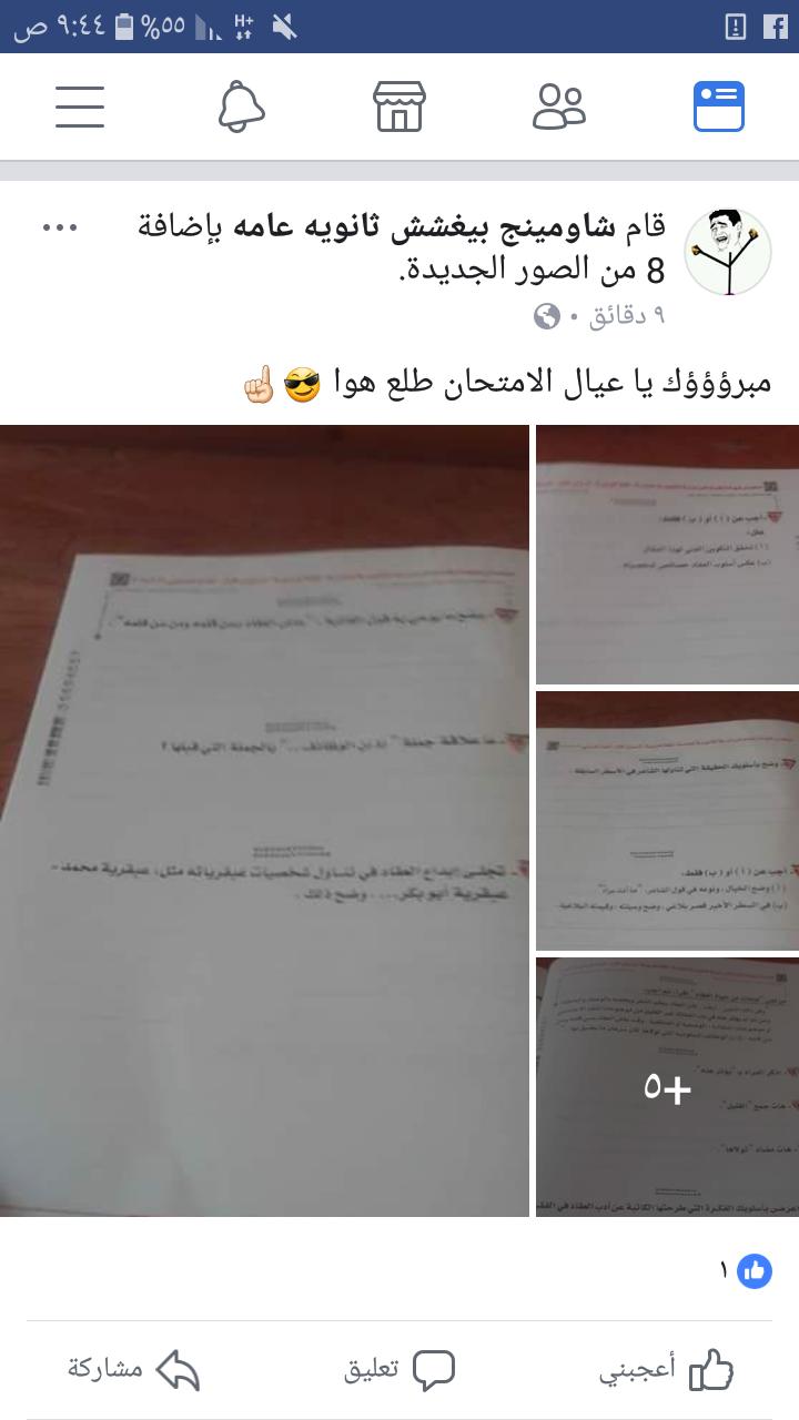 شاومينج بيغشش ثانويه عامه 2018 وتسريب الامتحان شبح لوزارة التعليم العالي في مصر