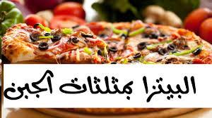 طريقة عمل البيتزا بالجبنة المثلثات