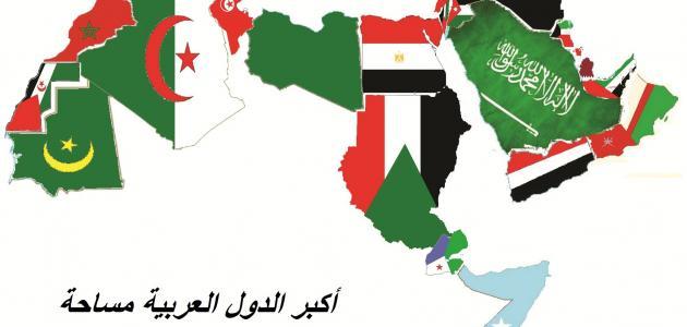 ما هي أكبر الدول العربية مساحة؟