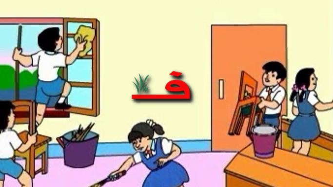 فوائد النظافة فى المدرسة
