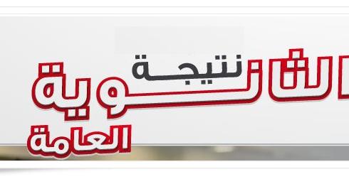 نتائج الشهادة الثانوية العامة لجميع محافظات جمهورية مصر العربية