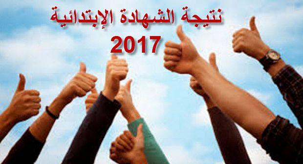 نتائج الشهادة الابتدائية لجميع محافظات جمهورية مصر العربية لعام 2016 / 2017