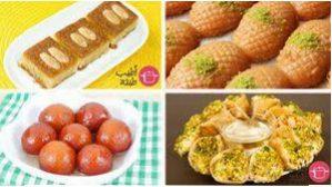 حلويات كويتية للعيد 1440