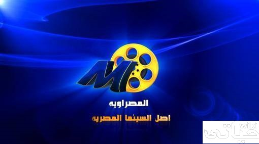 تردد قناة المصراوية أفلام Frequency channel Al- Masrawya films in 2017