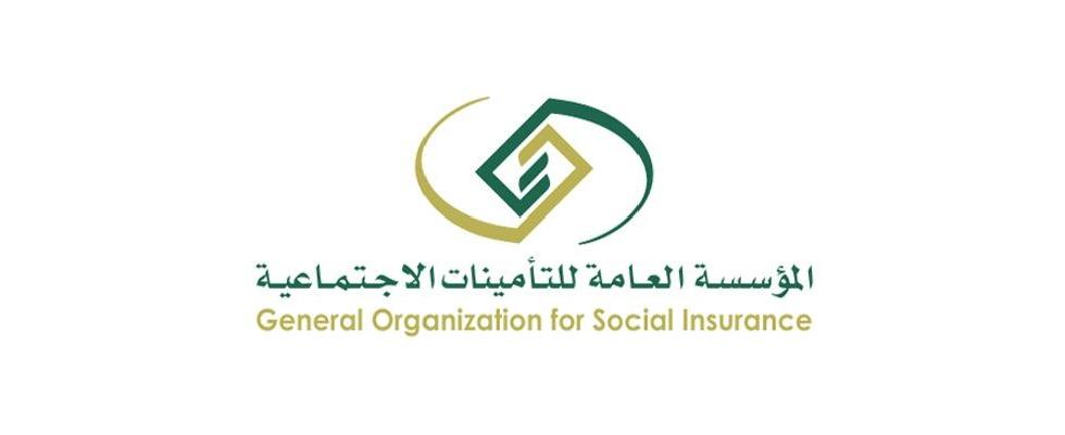 ما هي التأمينات الاجتماعية؟