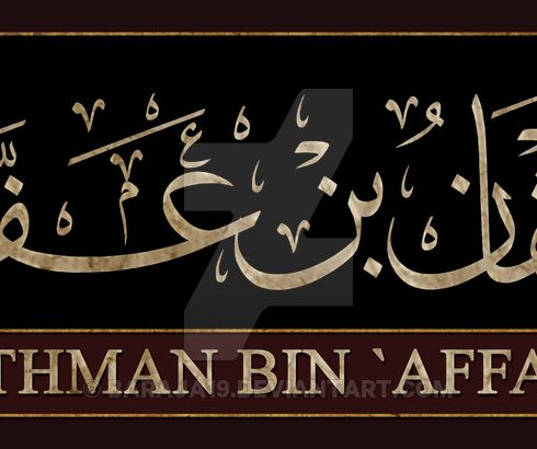 عثمان بن عفان الجزء الثالث
