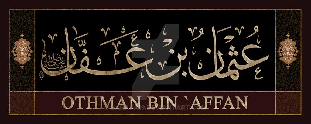 عثمان بن عفان الجزء الرابع