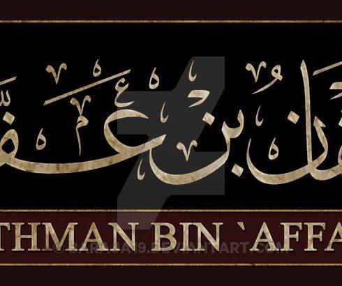عثمان بن عفان الجزء الثاني