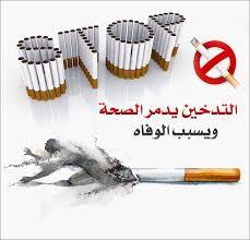 أسئلة عن التدخين بنعم أو لا