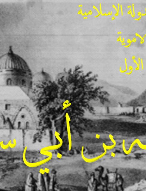 الخليفة معاوية بن أبي سفيان