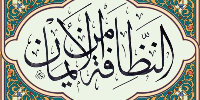 النظافة في الإسلام