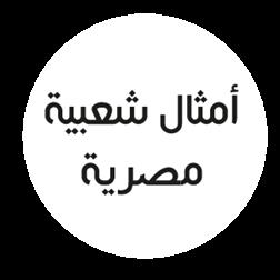 أمثال شعبية مصرية شائعة