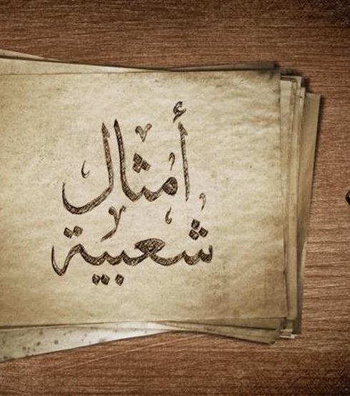 أصل ومعاني الأمثال العربية