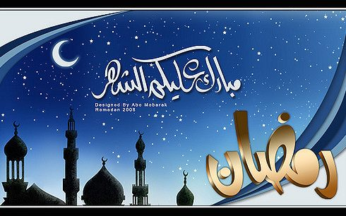 أدعية رمضان