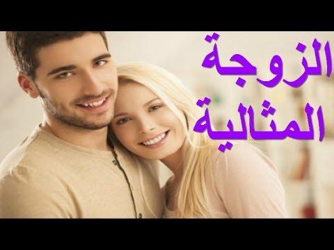 الزوجة المثالية في نظر الزوج