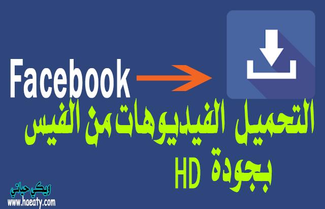 طريقة تحميل الفيديوهات بجودة HD من الفيس بوك بكل سهولة