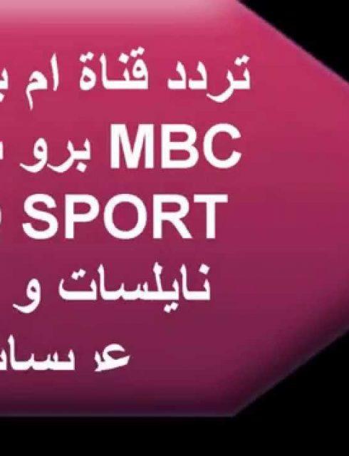 أحدث تررد قناة ام بي سي برو سبورت الرياضية  2017 MBC Pro