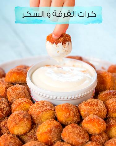 وصفات حلويات رمضان 2017