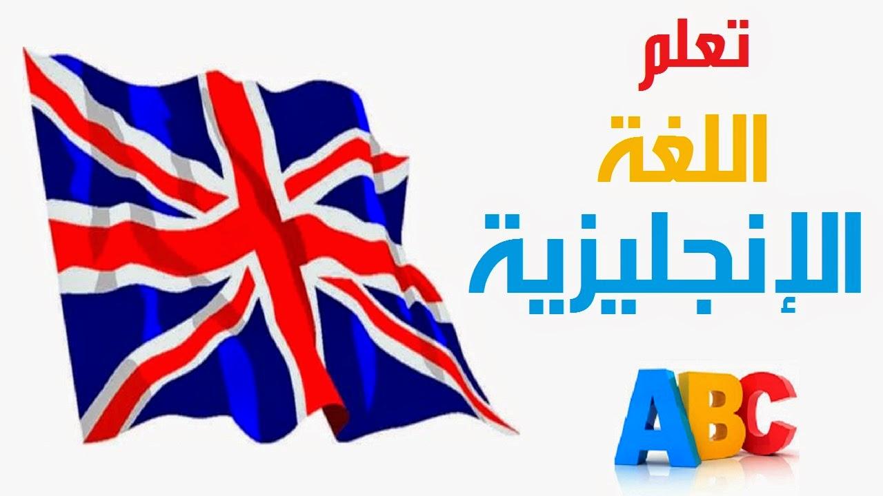 وسائل تعليمية للغة الإنجليزية