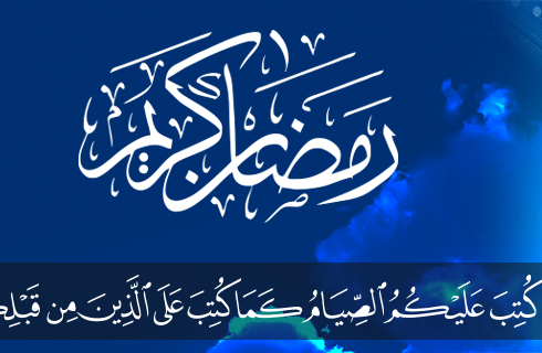 إمساكية شهر رمضان لعام 1438 هجريا و2017 ميلاديا