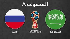 الان تردد جميع قنوات ksa World Cupالاربعه الجديده المفتوحة مباشر على النايل سات و العرب سات بجوده عالية و تردد السعودية الرياضيه الناقله للبث المباشر لمباراه افتتاح كأس العالم روسيا 2018