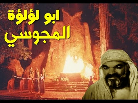 أبو لؤلؤة المجوسي وقتل عمر بن الخطاب