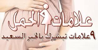 ماهى اعراض الحمل فى الاسبوع الأول