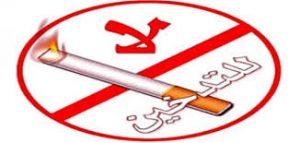 أسئلة عن التدخين قصيرة