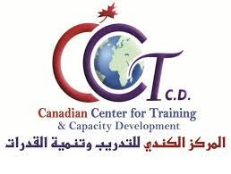 المعهد الكندي بالقطيف