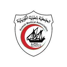 أوقات عمل الجمعية الطبية الكويتية