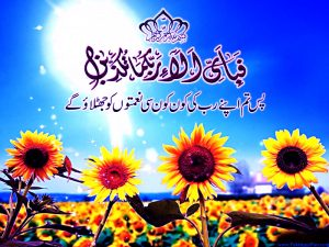islamic-pic-2016