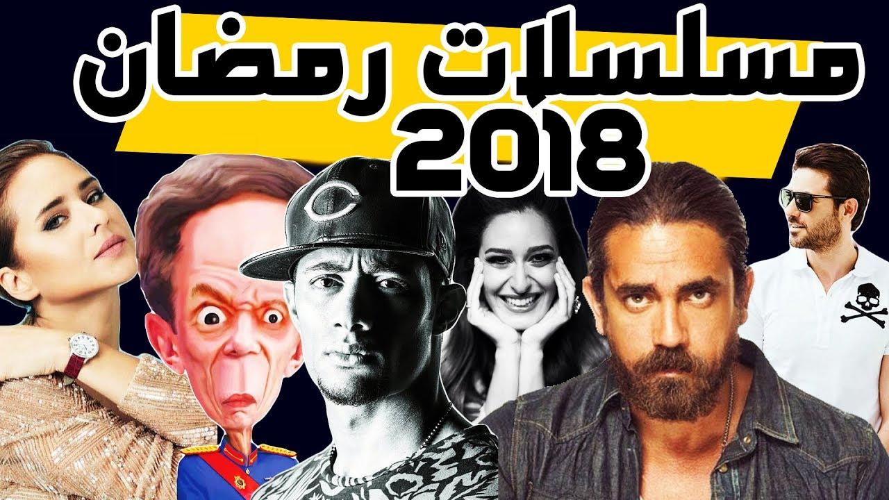 أسماء مسلسلات رمضان 2018