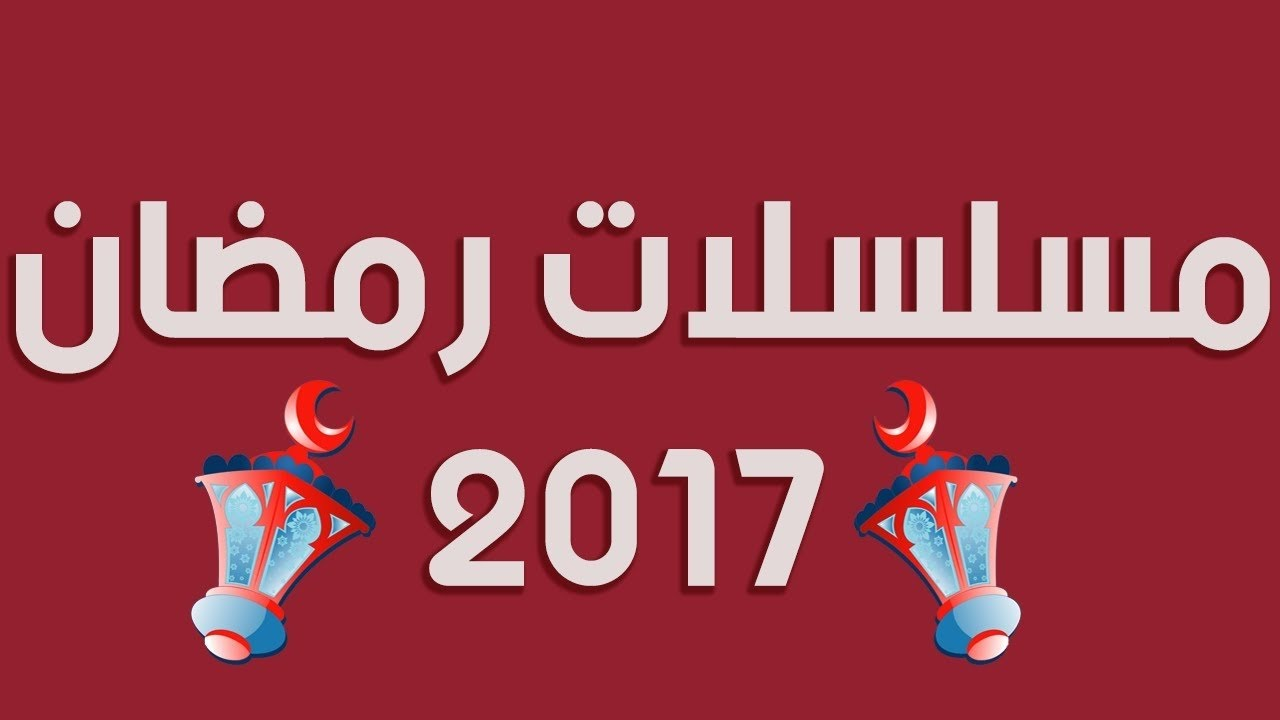 مسلسلات رمضان 2017 الخليجية